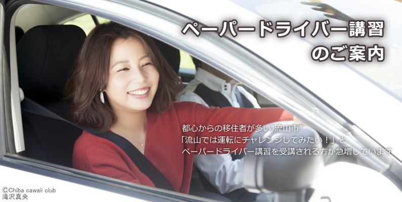 講習 ペーパー ドライバー